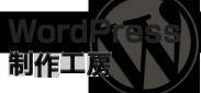 WordPress制作工房